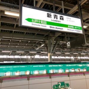 帰路は新幹線で呑み鉄!/ 酸ヶ湯温泉とDQWおみやげ集めの青森旅行8