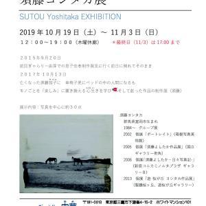 写真家・須藤ヨシタカ展(ぎゃらりー由芽・東京都三鷹市)