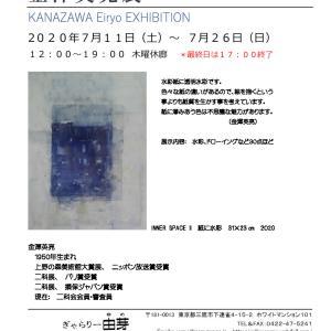 金澤英亮展が始まります(ぎゃらりー由芽・東京都三鷹市)