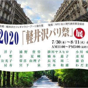 「2020軽井沢パリ祭展」が開催されています(軽井沢・ギャラリー・アート泉の里)