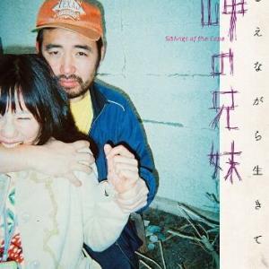 『岬の兄妹』感想(ネタバレ)…日本映画界を激震させた兄妹を観たか?