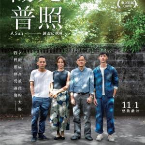 『ひとつの太陽(陽光普照)』感想(ネタバレ)…Netflix;影のお父さん