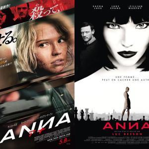 『ANNA アナ』感想(ネタバレ)…リュック・ベッソンの時代は終わるのか