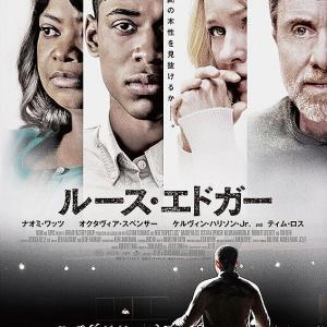 『ルース・エドガー Luce』感想(ネタバレ)…この映画はあなたを試す