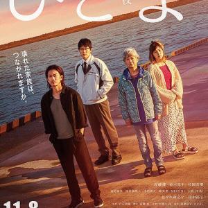 映画『ひとよ』感想(ネタバレ)…一夜だけでは家族は変われない
