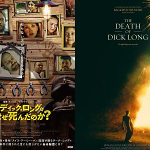 『ディック・ロングはなぜ死んだのか?』感想(ネタバレ)…死因を知りたいですか?