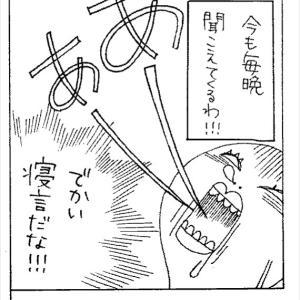 ノエビア二田見家(仮名)の日常茶飯事
