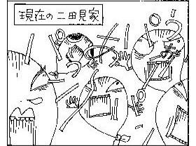今日のノエビア二田見家(仮名)