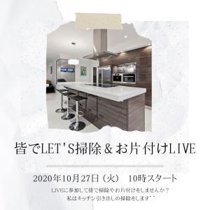 【お知らせ】10/27(火)「皆でlet's掃除&お片付けLIVE」