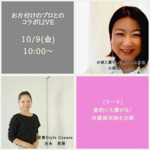 【コラボLIVE記録】冷蔵庫収納編〜小野田亜由美さんと〜