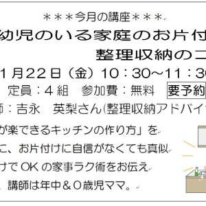 【講座開催】1/22(金)「ママが楽できるキッチンの作り方」@にっこりRoom おおわだ