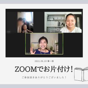 【参加者募集】6/22開催!ZOOMでお片付け!