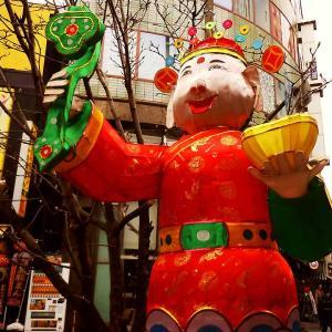 中国の春節が始まる前日に、横浜の関内駅周辺を歩いて来る