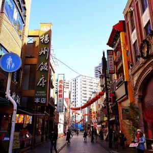 2021年2月2日(火)、ポカポカ陽気の節分の日に中華街→馬車道と歩いて来る、ほか