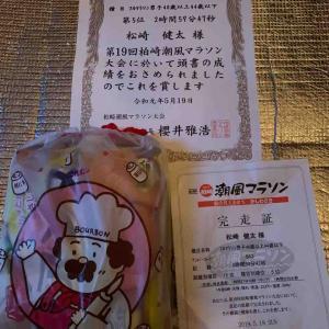 5/19(日)第19回柏崎潮風マラソン