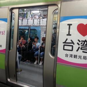 山手線 I♡台湾ラッピング