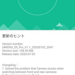 UMIDIGI S5 Pro UPDATE V1.1