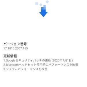 ZenFone 6 UPDATE 2