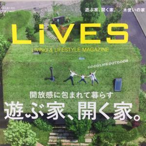 LiVES vol.106買いました。