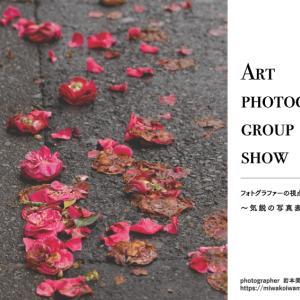 ** 写真グループ展のお知らせ **