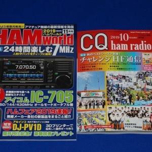 CQ誌10月号&HAMwoeld11月号購入