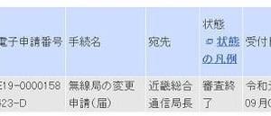 IC-7300変更申請完了