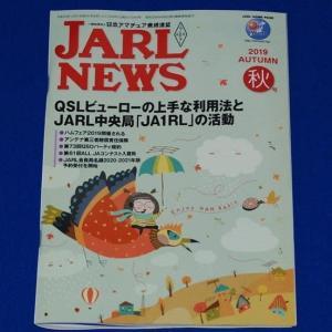 """JARL NEWS 2019年秋号""届く"