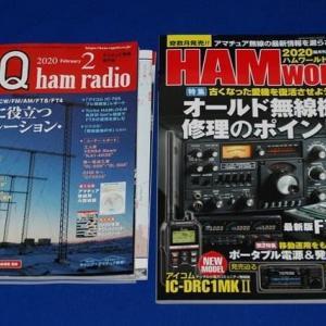 CQ誌2月号&HAMworld3月号購入