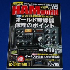 HAMworld3月号の感想