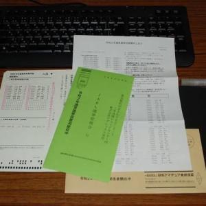 """JARL選挙投票用紙""届く"