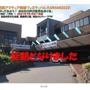 関ハム2020開催延期