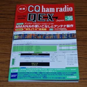 QEX No.35が届く