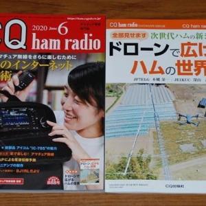 CQ誌6月号感想(その1)