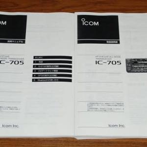 IC-705マニュアル印刷