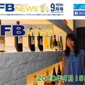 月刊FBニュース 9月15日号感想(その1)