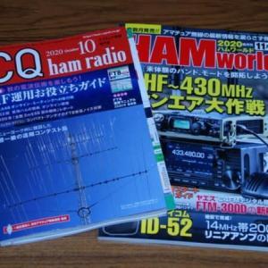 CQ誌10月号とHAMworld 11月号を購入