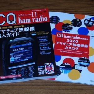 CQ誌11月号購入
