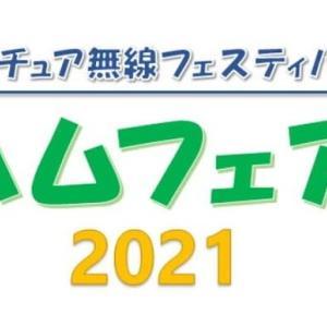 ハムフェア2021開催日決定