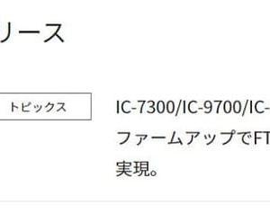ICOM新ファームウェア