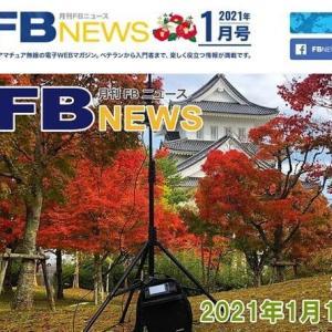 FBNews 1月15日号の感想