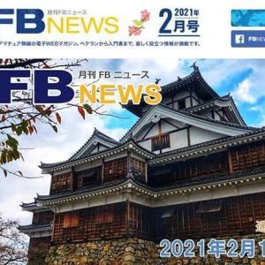 FBNews2月15日号 感想