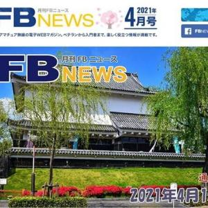 FBNews 4月15日号の感想