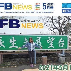 FBNews 5月1日号が配信