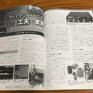 CQ誌5月号感想(その2)