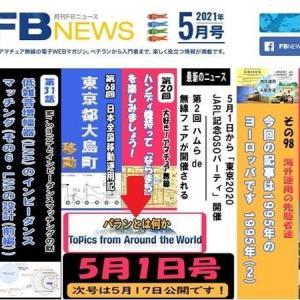 FBNews 5月1日号の感想(その2)