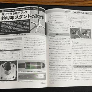 CQ誌5月号感想(その3)