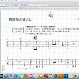 練習会用ソロウクレレの譜面作り