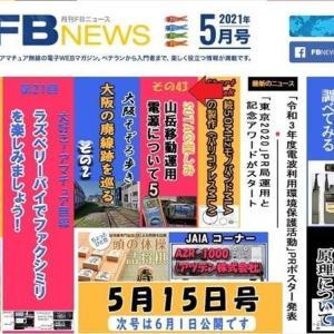 FBNews 5月15日号の感想