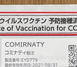 新型コロナワクチン2回目接種