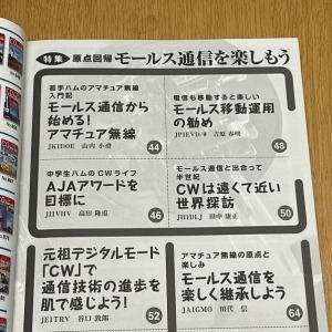 CQ誌6月号感想(その2)